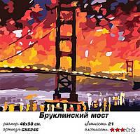 """GX 6246 """"Бруклинский мост""""  Картина по номерам на холсте 40х50см без коробки, в пакете"""