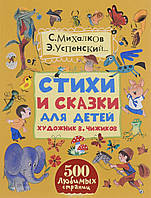Стихи и сказки для детей  Михалков С., Успенский