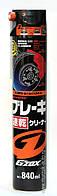 Очиститель тормозной системы SOFT99 G'ZOX Brake Cleaner, 840ml