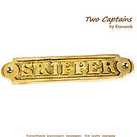 Табличка на дверь шкипер 4113 Skipper