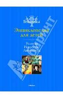 Энциклопедия для детей. Религия. Искусство. Литература