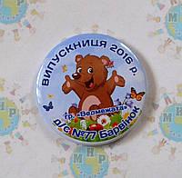Значки Выпускник группы Медвежата детского сада Барвинок