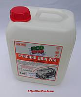 """Очиститель двигателя Двухкомпонентный Eco Drop  """"Engine-Degreaser 2К"""" 1:6 - 1:10, 5kg ( концентрат )"""