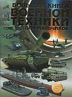 Большая книга военной техники для мальчиков. В. Ликсо
