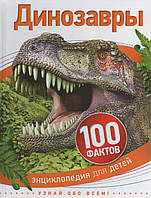 Динозавры. Энциклопедия для детей.  Джонсон Джинни, Энн Кэй
