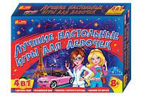 Игра для детей ЛУЧШИЕ НАСТОЛЬНЫЕ ИГРЫ ДЛЯ ДЕВОЧЕК 8+ Ранок 1989