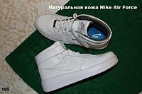 Кроссовки натуральная кожа Nike Air Force