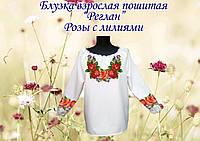 """БПЖ - Розы с лилиями.  Женская пошитая заготовка """"Блуза-Реглан"""" под вышивку"""