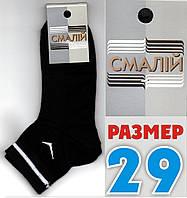 Чёрные носки мужские с сеткой  Смалий Украина 29р НМЛ-211