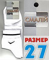 Белые носки мужские с сеткой  Смалий Украина 27р НМЛ-214