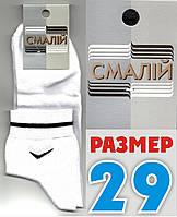 Белые носки мужские с сеткой  Смалий Украина 29р НМЛ-215
