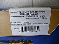 Р/к двигателя УАЗ, ГАЗ двигатель 421 ( 20 прокладок) (МД Кострома)