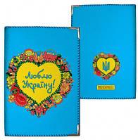 Обложка на паспорт Люблю Украину