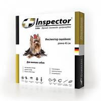 Inspector ошейник для мелких собак 40см (1208)