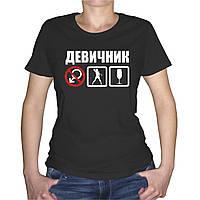 """Женская футболка """"Девичник"""""""