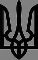 Виниловая интерьерная наклейка Герб Украины