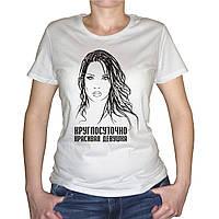 """Женская футболка """"Круглосуточно красивая девушка"""""""