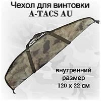 Камуфлированный чехол для винтовки длиной до 120 см, камуфляж A-TACS AU (арт.113-8)