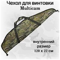 Камуфлированный чехол для пневматической винтовки длиной до 120 см, камуфляж Multicam (арт.113-9)