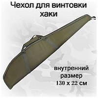 Оружейный чехол хаки для винтовки длиной до 130 см (арт.138-2)