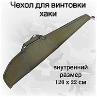 Винтовочный чехол хаки для ружья длиной до 120 см (арт.113-2)