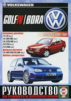 Книга Volkswagen Golf IV / Bora с 1998 Инструкция по ремонту эксплуатации и обслуживанию автомобиля
