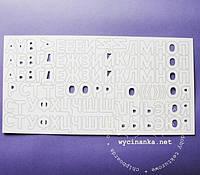 Чипборд Wycinanka — Русский алфавит высота букв 25 мм, 1 шт