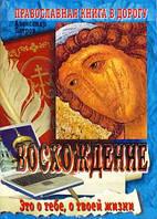 Восхождение. Это о тебе, о твоей жизни. Александр Петров. Православная книга в дорогу.
