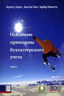 Основные принципы бухгалтерского учета, в 2-х томах