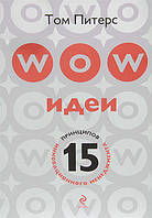 WOW-идеи. 15 принципов инновационного менеджмента