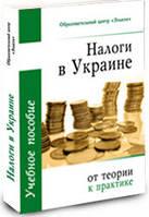 Налоги в Украине. От теории к практике