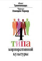 4 типа корпоративной культуры
