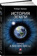История Земли. От звездной пыли — к живой планете. Первые 4 500 000 000 лет
