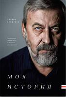 """Моя история. Белорусская """"американка"""", или выборы при диктатуре"""