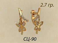 Чудесные золотые серёжки 585 пробы в виде бабочки с камнями