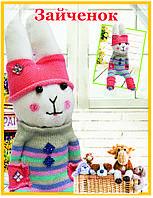 "Набор для шитья куклы ""Зайченок"" (чулочно-носочная техника)."