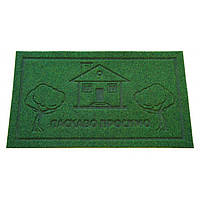 Придверный коврик House green - 45х75