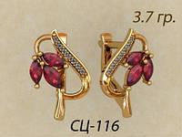 Золотые женские серёжки 585* в виде листочка из трёх камней