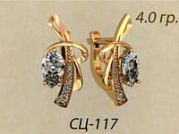 Изящные золотые женские серьги 585* с крупным камнем