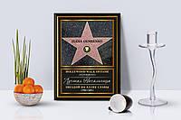 """Именная """"Звезда на аллее славы"""" . Лучшая начальница. Подарок в любой номинации. Именные голливудские звезды."""