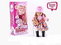 Кукла интерактивная музыкальная Наташа Limo Toy MY 071-3