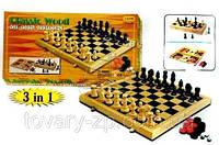 Шахматы настольные 3в1 деревянные для детей 1899-1