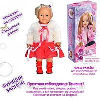 Кукла интерактивная Танюша музыкальная для девочек MY 042