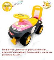 Каталка-машинка Автошка музыкальная для детей 013117-R