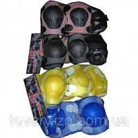 Защита для роликов скейтов самокатов для детей Profi MS 0336