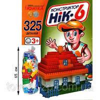 Конструктор детский блочный НИК-6 325 деталей