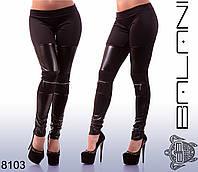 Лосины женские черные, на коленях молнии и вставки эко кожи