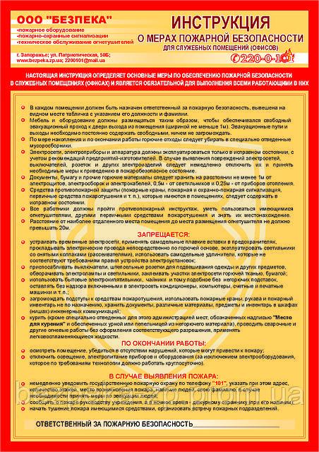 Инструкции О Мерах Пожарной Безопасности Для Офисов - фото 7