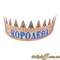"Шуточная корона ""Королева"", картон"