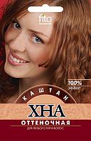 Растительная краска для волос Оттеночная хна «Каштан» 25 г. Fitoкосметик.